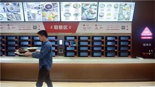 无人餐厅亮相 仅需28秒热饭热菜立等可取