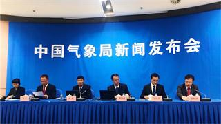《2018年中国气候公报》发布
