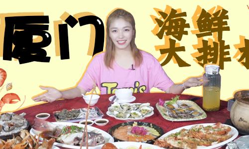 大胃王朵一_20181008_厦门游第三站之海鲜大排档:生蚝、鲍鱼、龙虾...我全都要!