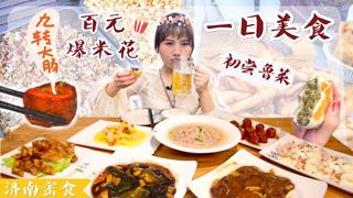 密子君_20181126_济南密食1·老济南地道美食,每一口都是童年的味道