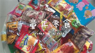 一起来吃吧_20190208_过年之童年零食:跳跳糖酸梅粉辣片,你的童年味道是什么?