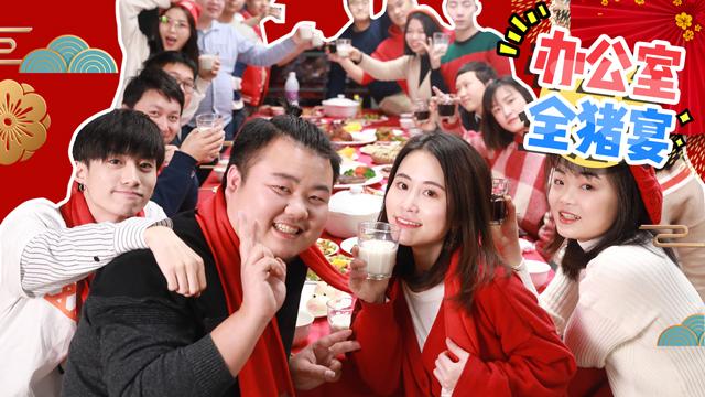 办公室小野_20190201_办公室团年全猪宴,红红火火过大年!