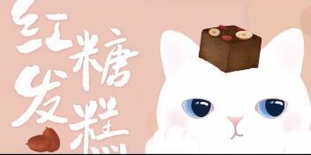 日食记_20181106_加了红糖的发糕,比蛋糕还好吃