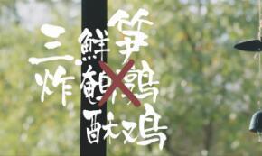 日食记_20190125_明兰的三鲜笋炸鹌鹑