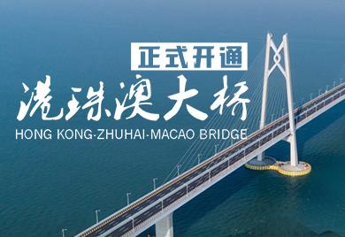 港珠澳大桥正式开通