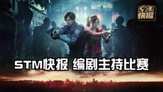 STN快报_20190201_编剧主持比赛