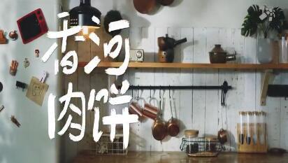 日食记_20190114_香河肉饼