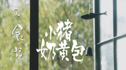 日食记_20190131_小猪奶黄包