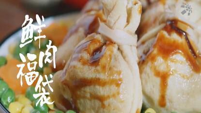日食记_20190207_鲜肉福袋