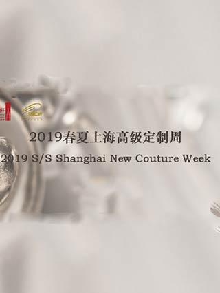 2019春夏上海高級定制周