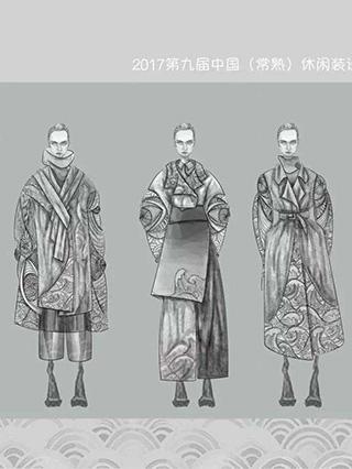 尚坤塬·2017第九届中国(常熟)休闲装设计精英大奖赛