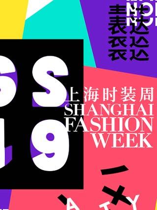 SS2019上海时装周