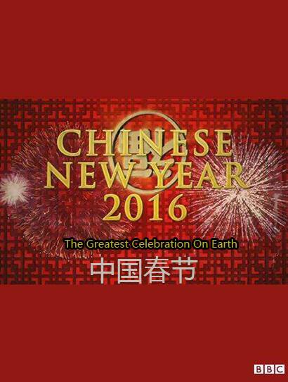 BBC中国春节
