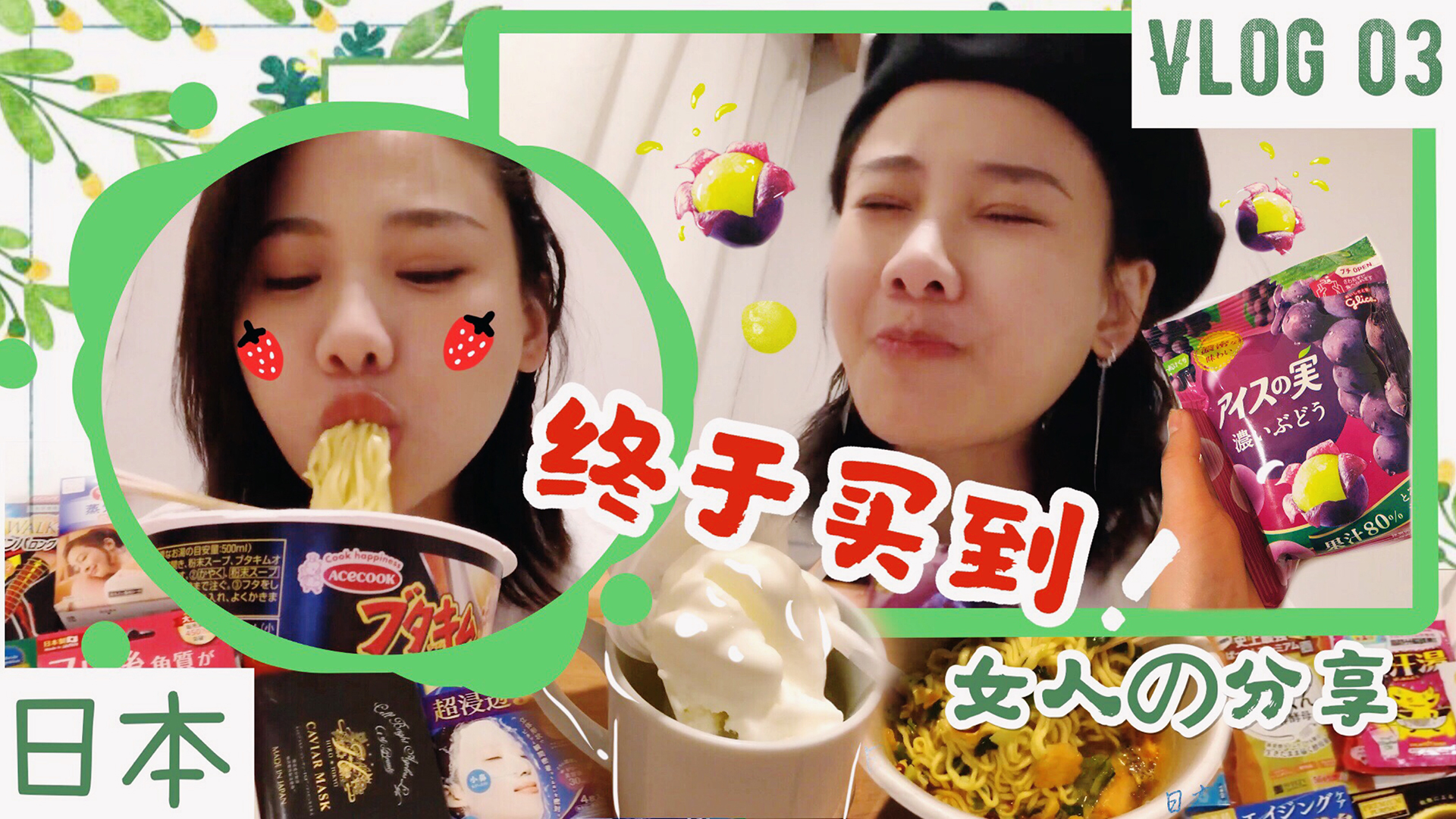 密子君_20190329_零食测评第3波来袭,水果冰狂魔上线,味道都挺好!