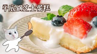 日食记_20190506_平底锅版芝士蛋糕