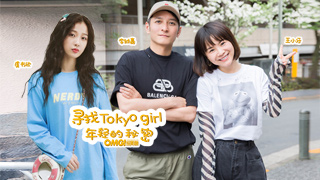 OMG玩美咖_20190510_寻找Tokyo girl年轻的秘密