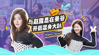 我的Vlog营业了_20190517_与赵露思在曼谷过泼水节