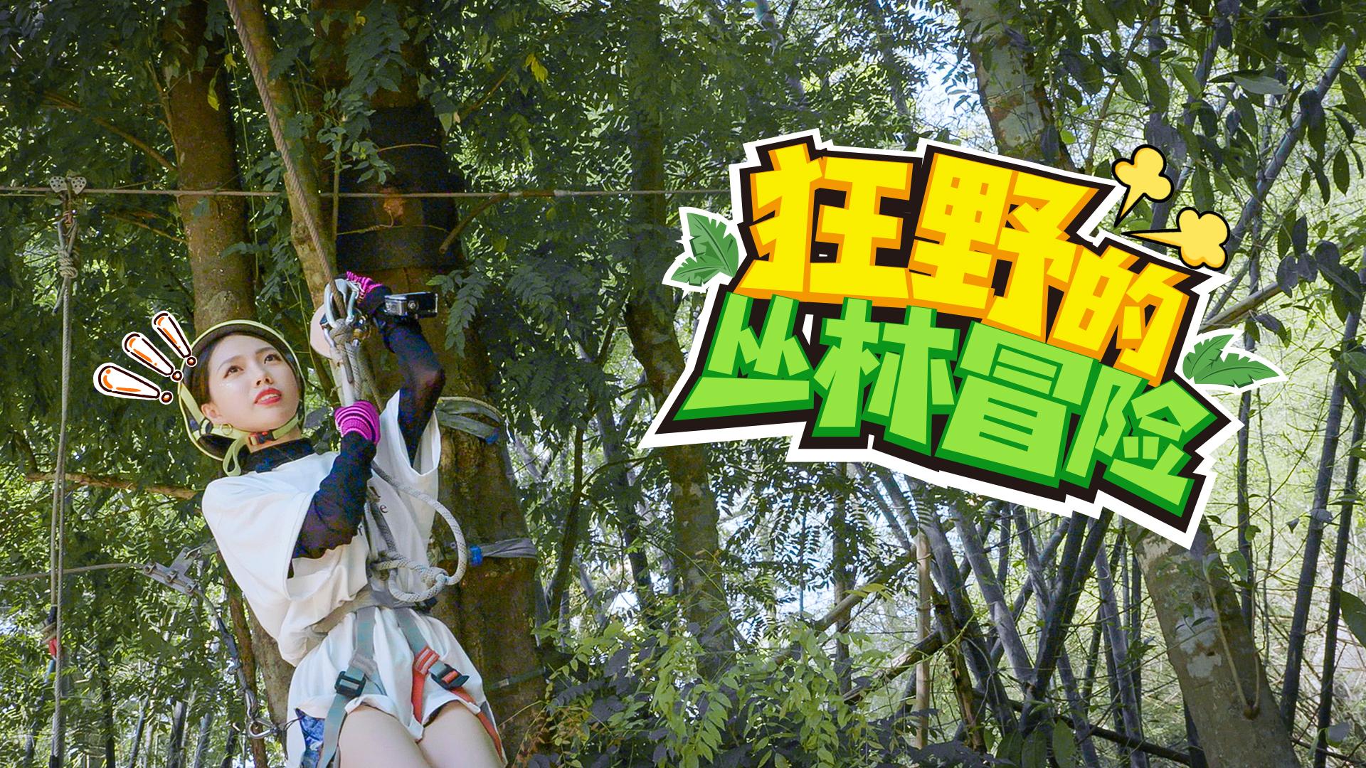 Hi走啦_20190530_超过瘾!美女体验泰国丛林冒险,高空索道好玩到腿软!