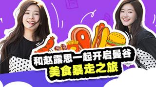 我的Vlog营业了_20190531_和赵露思一起开启曼谷美食暴走之旅