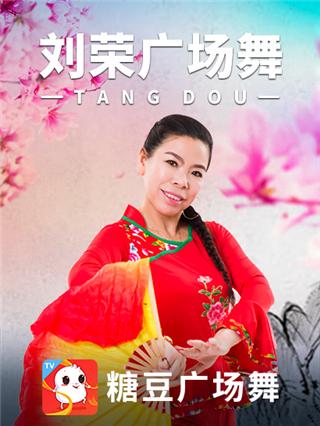 劉榮廣場舞