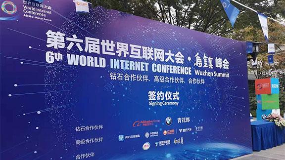 11家企业签约成为第六届世界互联网大会合作伙伴