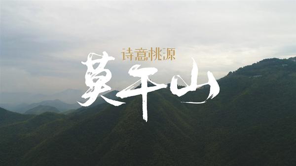 诗意桃源莫干山
