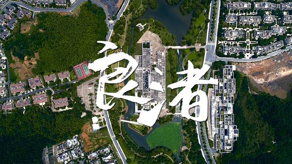 长于风景良渚村