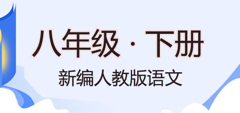人教版新编初中语文八年级下册全册同步课程