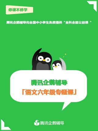 腾讯企鹅辅导小学语文六年级专题课