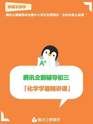 腾讯企鹅辅导初三化学学霸精讲课