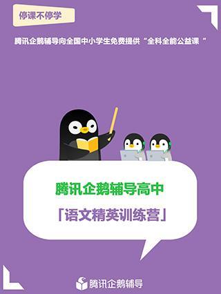 腾讯企鹅辅导高中语文精英训练营