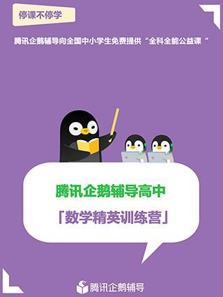 腾讯企鹅辅导高中数学精英训练营