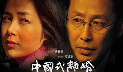 中国式离婚