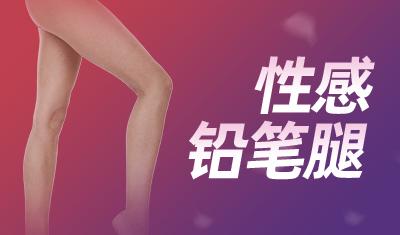 性感铅笔腿