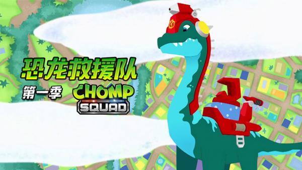 恐龙救援队 第1季