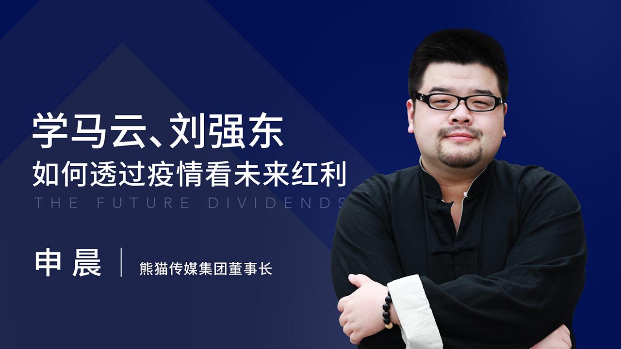 一刻talks_20200424_学马云、刘强东,如何透过疫情看未来红利