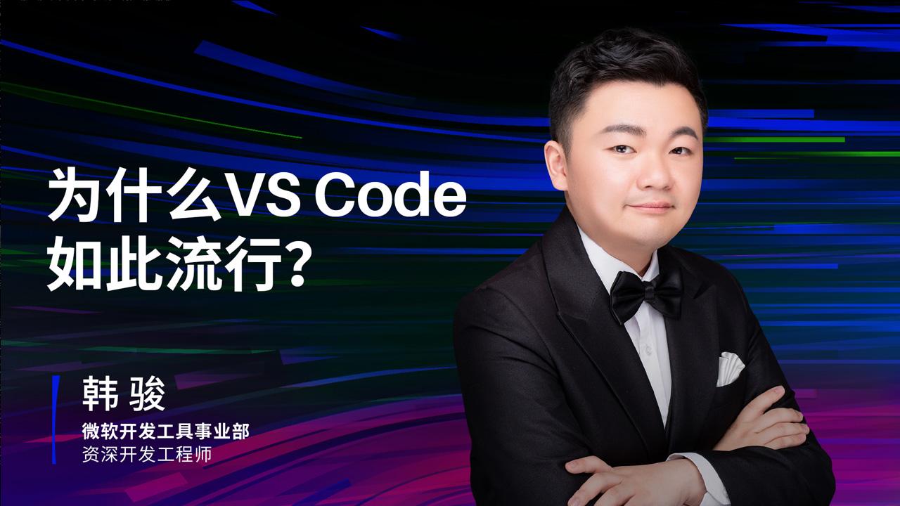 一刻talks_20200420_为什么VS Code如此流行?