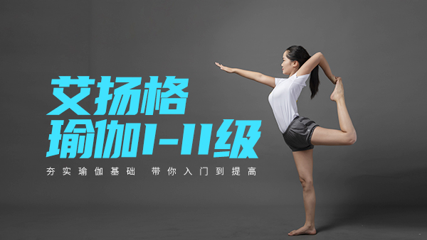 艾扬格瑜伽1-2级-黄娅