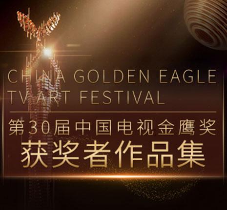 第30届中国电视金鹰奖