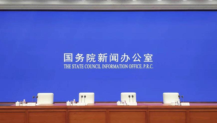 国新办举行财税支持脱贫攻坚新闻发布会