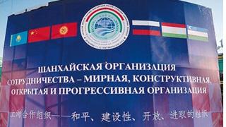 中国外交部:上合组织成立20年成就卓著