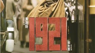 《1921》揭幕第24届上海国际电影节