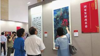 庆祝中国共产党成立100周年 中央和国家机关书画摄影展开幕