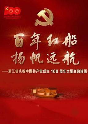 《百年红船 扬帆远航》文艺演出