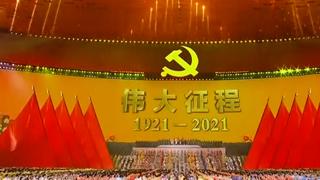 【伟大征程】歌曲《没有共产党就没有新中国》