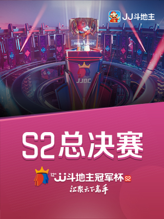JJ斗地主冠军杯S2总决赛