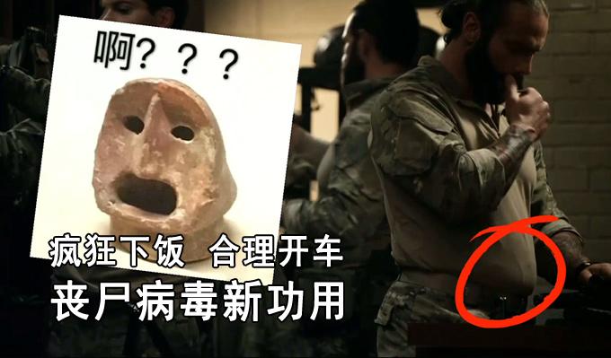 一看就下饭——沙雕电影之《海豹突击队大战僵尸》