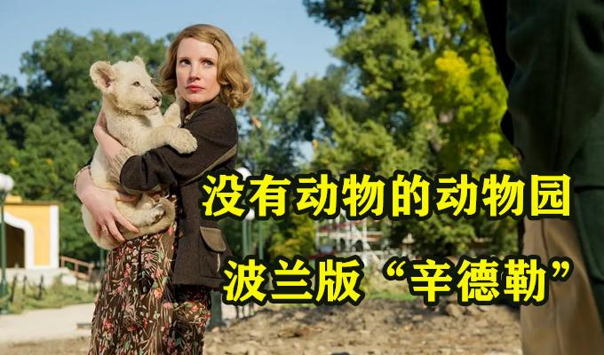 平凡距离伟大只有一步《动物园长的夫人》