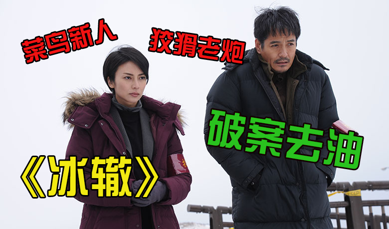 杀人谜案笼罩北海道,日式悬疑《冰辙》(一)