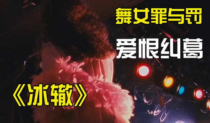 舞女的罪与罚 日式悬疑《冰辙》(二)